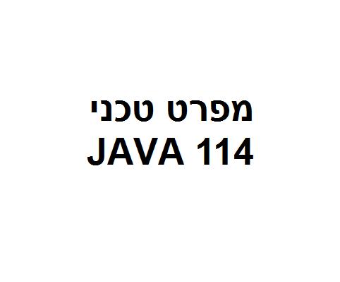מפרט טכני JAVA 114