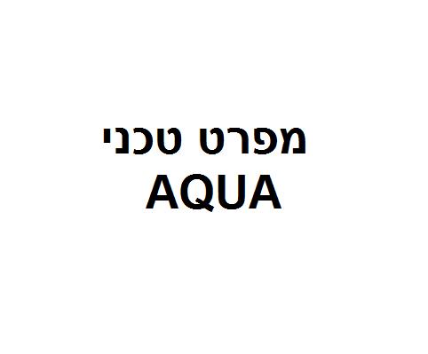 מפרט טכני AQUA