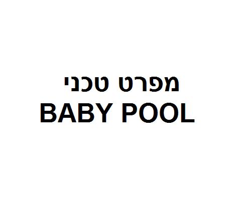 מפרט טכני BABY POOL